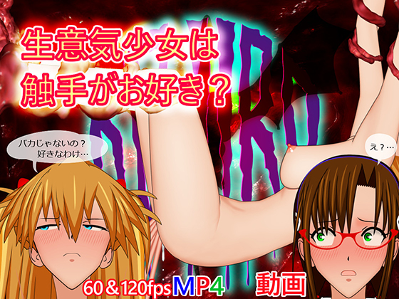 (同人アニメ)[181221][KOJIRO] 生意気少女は触手がお好き? [RJ240601]