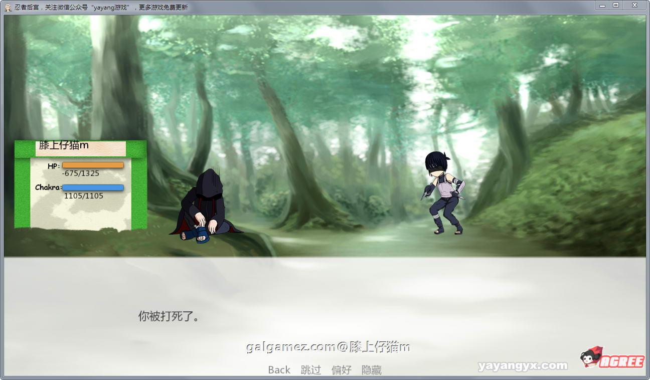 【火影同人/汉化/动态】忍者后宫 V1.8b PC+安卓精翻汉化完结版+CG【2G】 9
