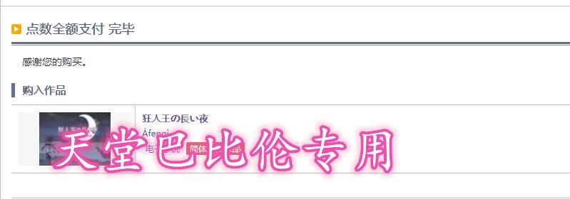 [文字SLG/中文/剧情向/PC]狂人之王的漫漫长夜 官方中文版 【100M】【新作】