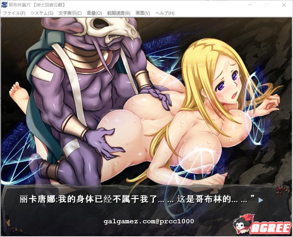 【经营SLG/汉化/动态】哥布林巢穴~繁殖物语![亚人DLC]云汉化整合版+CG【6.2G】 29
