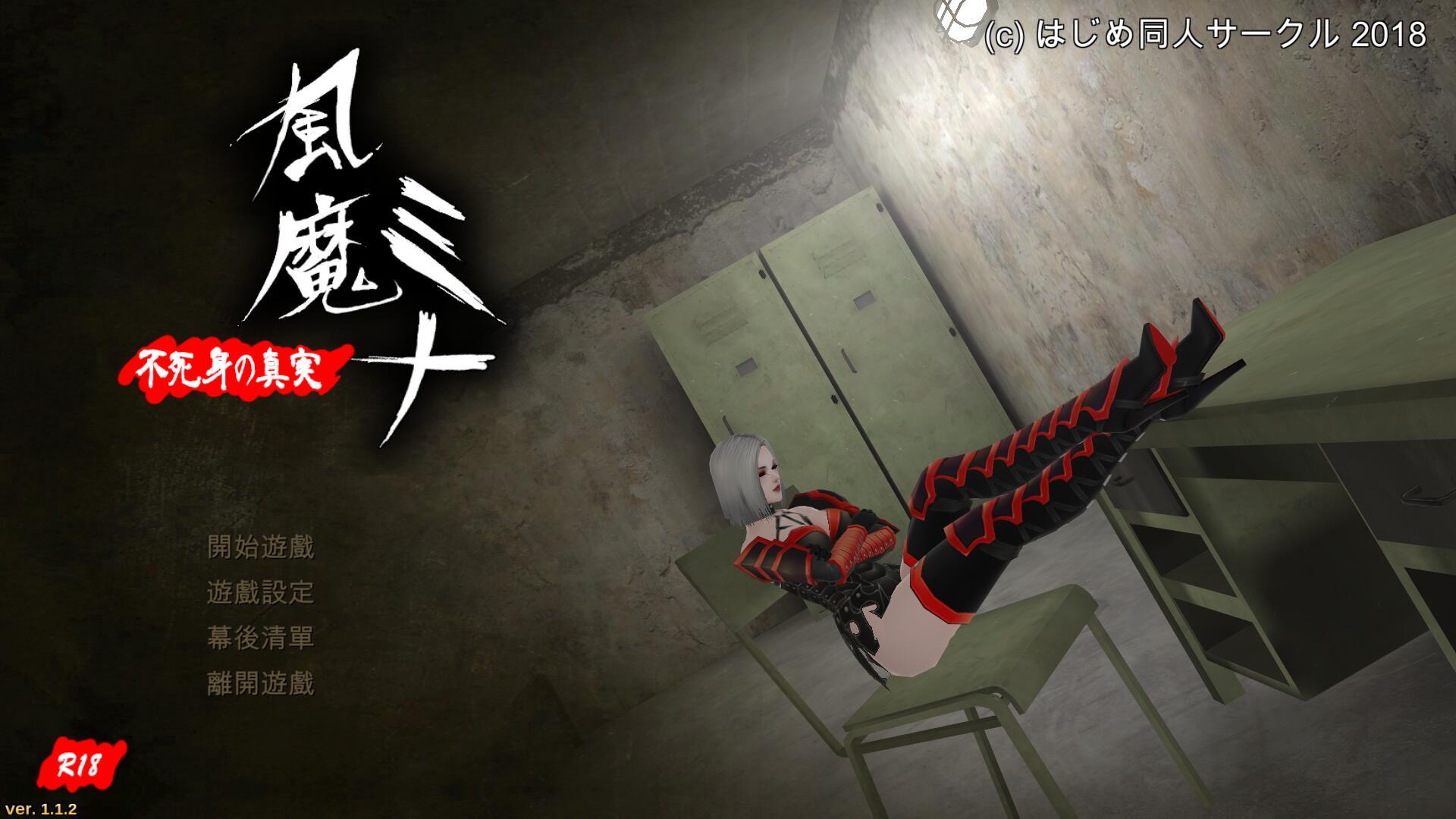 【大型ARPG/中文/步兵】风魔米娜2! 不死身の真实 V1.12中文版/付前作【4G】【全CV】