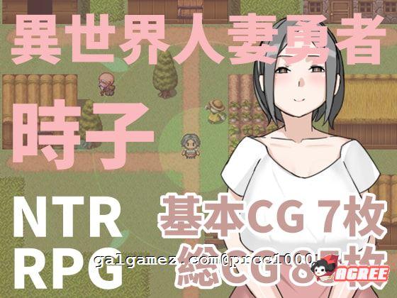 [RPG/中文/绿帽出轨] 异世界人妻勇者!時子! DL官方中文版[百度] [300M]
