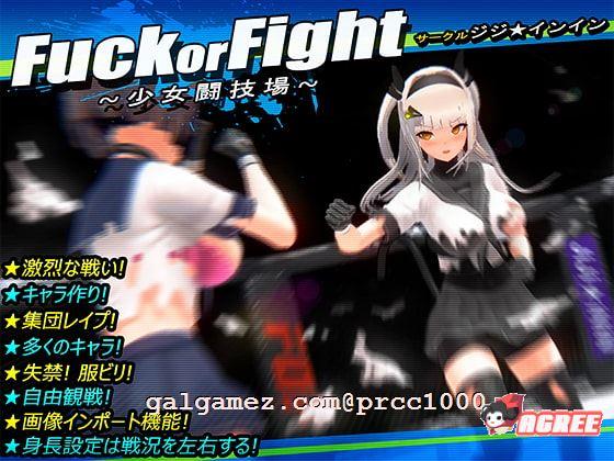 ACT/3D/全动态] Fuck or Fight ~少女闘技場~ DL正式版 [新作/CV/500M]