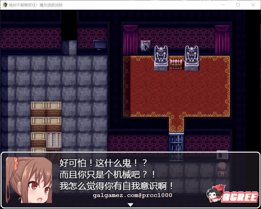【解谜RPG/汉化】绝对不能被抓~魔女聘用试验 V1.05 完整精翻汉化版 【1G/新汉化】 8