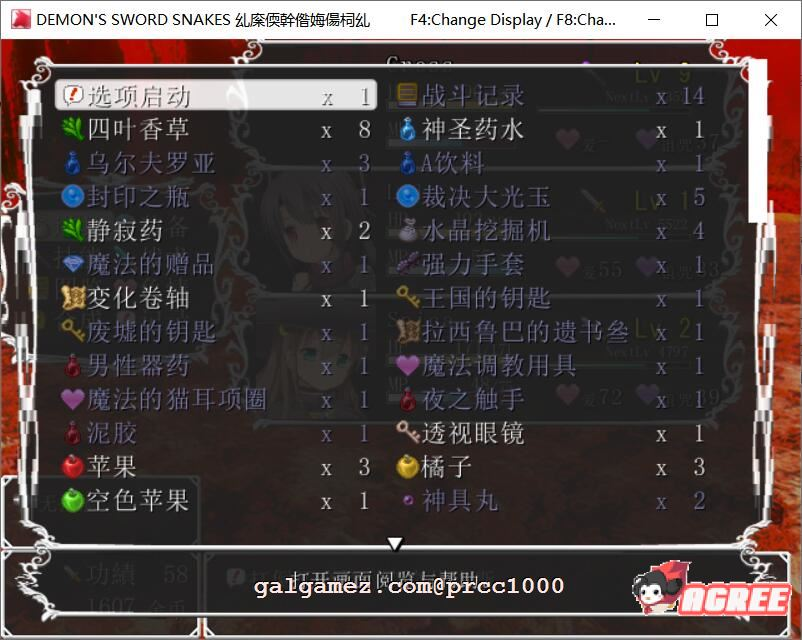 [RPG/中文/步兵]诅咒之蛇的蜜梦 STEAM官方中文步兵版+全CG存档[300M/新汉化/全CV] 5