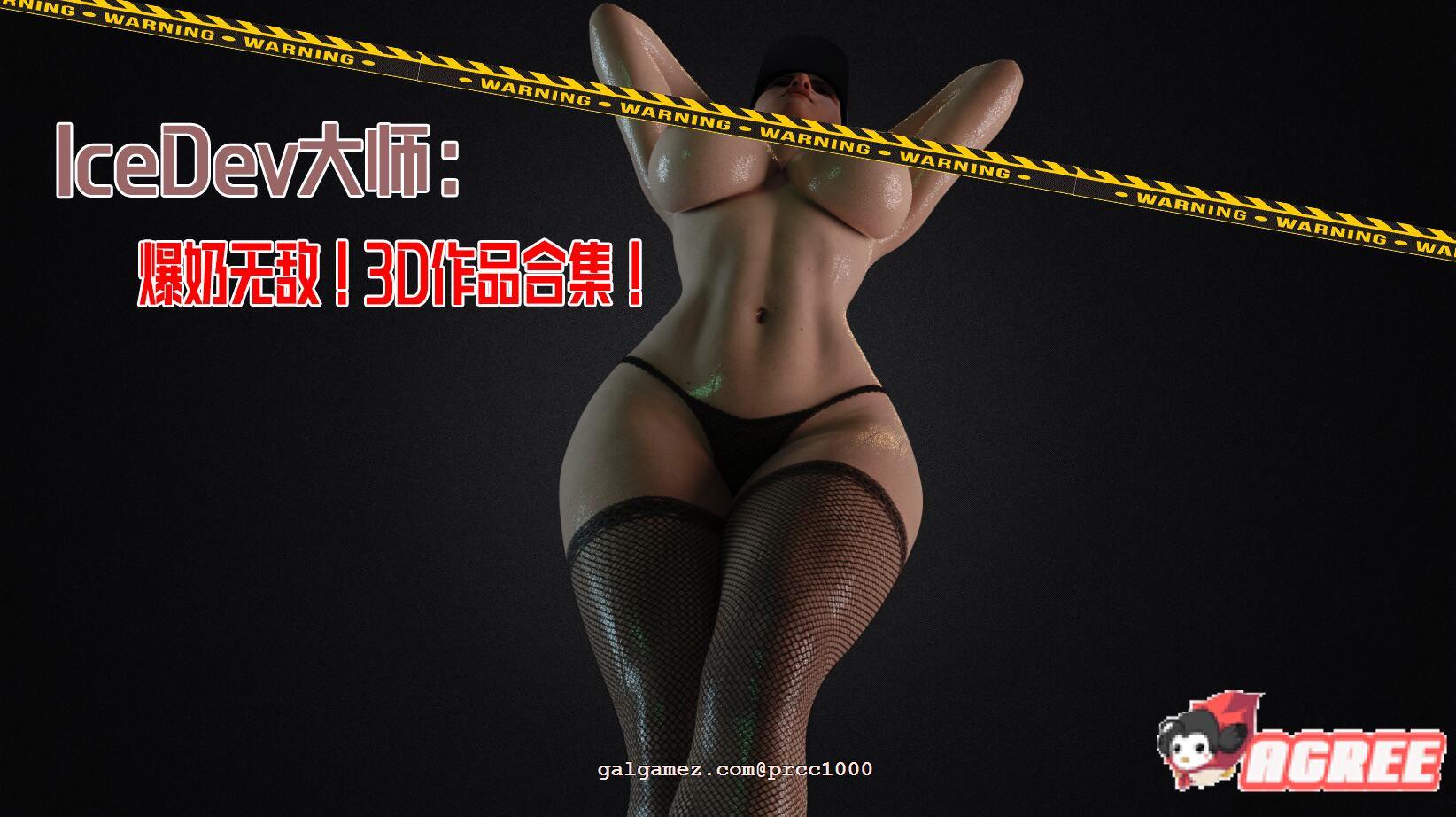 【3D同人/全动态】IceDev大师:无敌爆汝!极品社保资源合集[动画+设定集+CG]【3G】 1