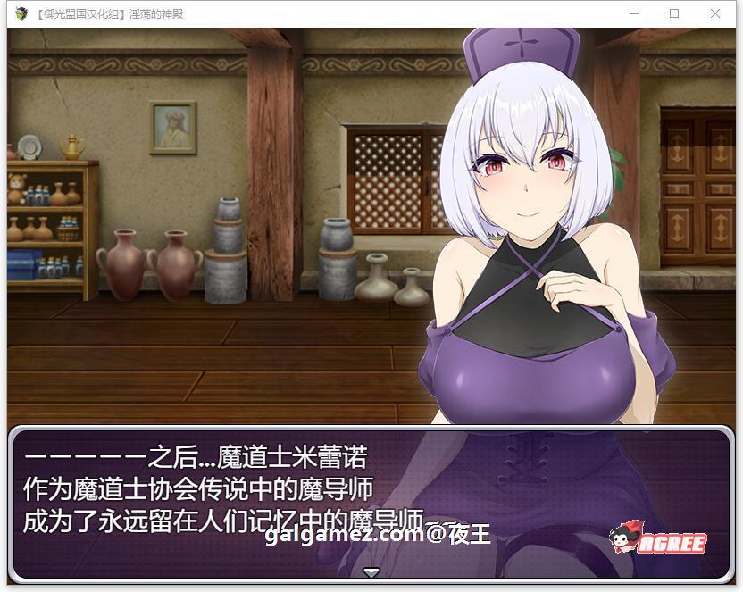 [日系RPG/汉化]米蕾诺和淫欲的神殿~意识改造的堕落旅途!精翻汉化版[百度][600M] 17