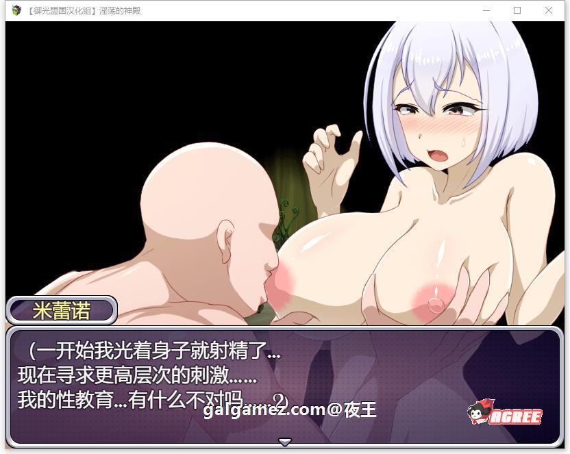 [日系RPG/汉化]米蕾诺和淫欲的神殿~意识改造的堕落旅途!精翻汉化版[百度][600M] 20