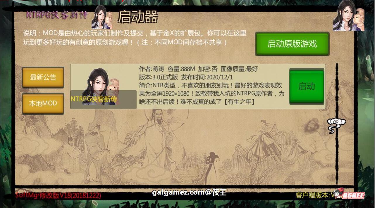 [武侠RPG/中文/动态]NTRPG侠客新传 V2.0.0永久VIP版[FM/百度][蒋涛大神12G] 2