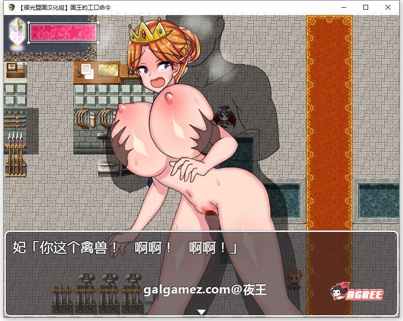 [日系RPG/御光汉化/NPC系列]国王的エロ命令 精翻汉化完结版+CG[百度][500M] 6