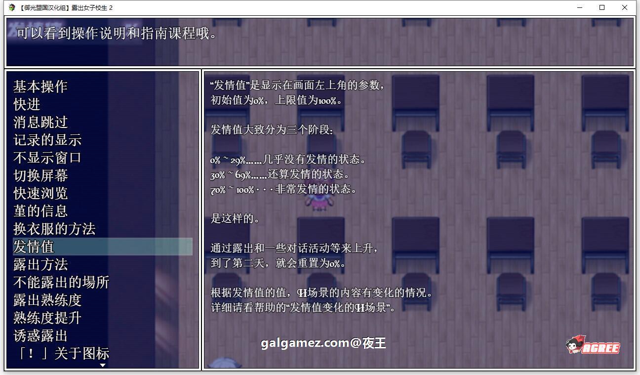 [日系RPG/精翻/高自由度]放学后露出的JK女高中生2 御光精翻汉化版[新汉化/PC+安卓/1G] 11