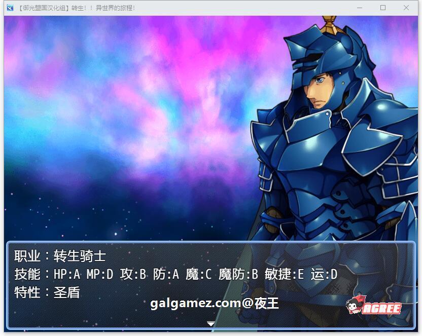 [RPG/汉化]转生!异世界的旅途~V1.12精翻汉化完结版[新汉化/PC+安卓/1.2G] 5