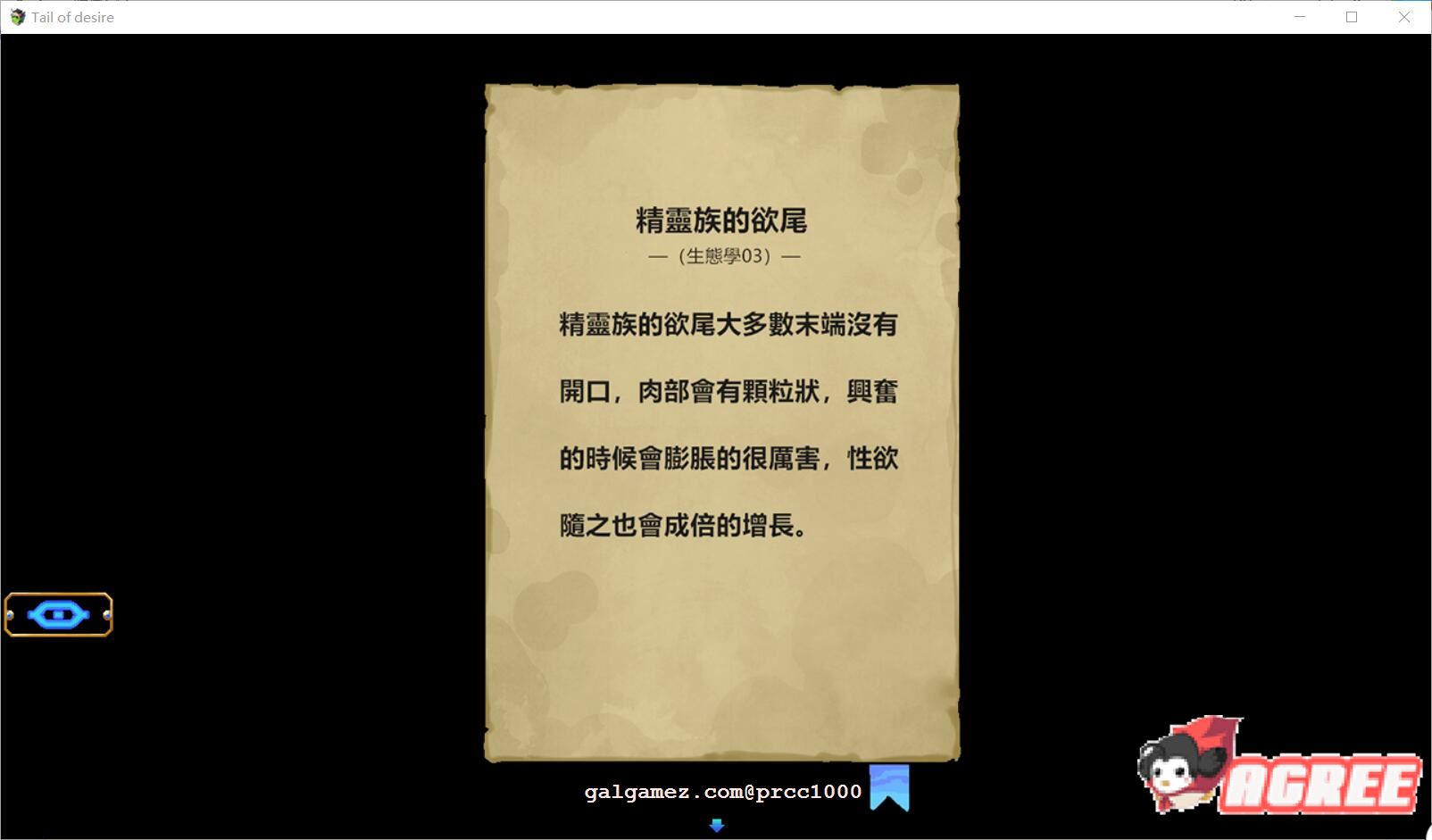 [神级RPG/中文/步兵]欲望之尾 V0.6.2 官方中文版+全CG存档[FM/百度/OD][1.5G] 9