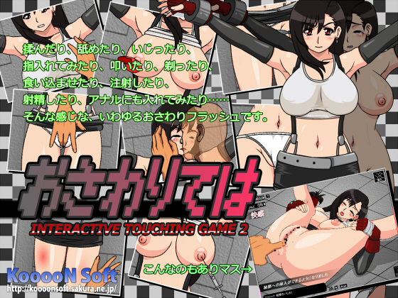 flesh-porno-igri-shinobi