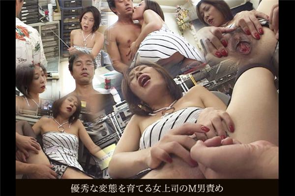 Jukujo-club 6509 熟女倶楽部 6509 優秀な変態を育てる女上司のM男責め 前編
