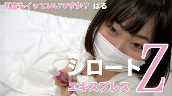 Tokyo Hot SE013 東京熱 何度もイッていいですか? はる