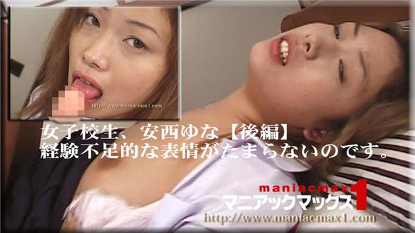 Heydouga 4004-PPV202 マニアックマックス1 安西ゆな – 女子校生、安西ゆな【後編】経験不足的な表情がたまらないのです。