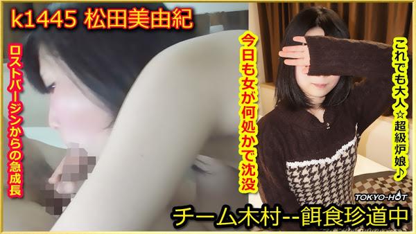 Tokyo Hot k1445 餌食牝 — 松田美由紀 Miyuki Matsuda